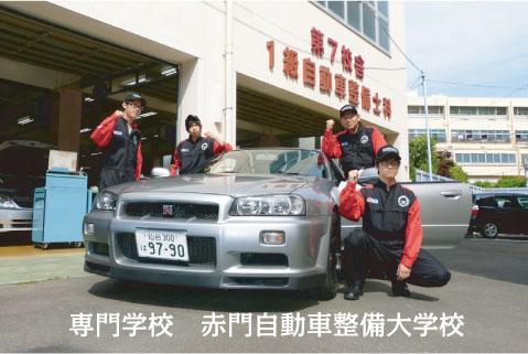 学校 赤門 自動車